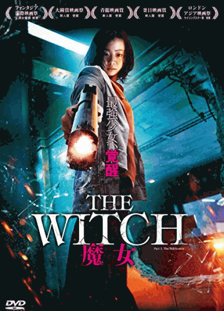 [DVD] The Witch/魔女