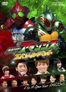 [DVD] 仮面ライダーアマゾンズ スペシャルイベントA to M Open Your AMAZONS【完全版】(初回生産限定版)