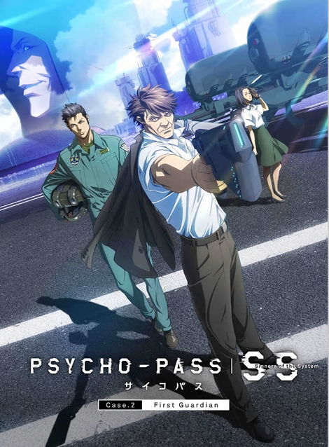 [DVD] PSYCHO-PASS サイコパス Sinners of the System Case.2 First Guardian
