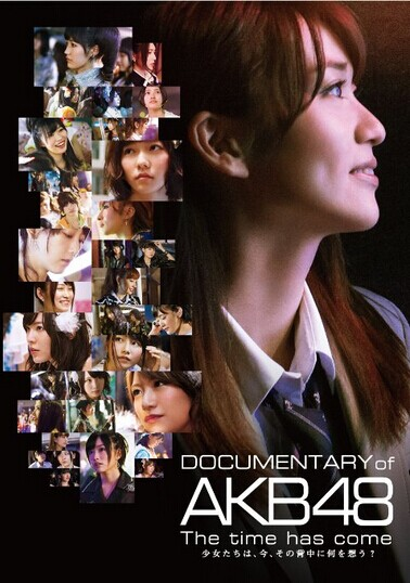 [Blu-ray] DOCUMENTARY of AKB48 The time has come 少女たちは、今、その背中に何を想う?